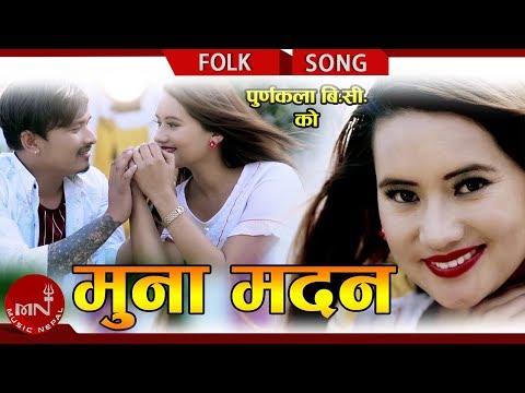 Purnakala BC's New Lok Dohori Song 2074/2018 | Muna Madan - Nischal Dawadi Ft. Ranjita Gurung