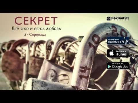 Клип Секрет - Серенада