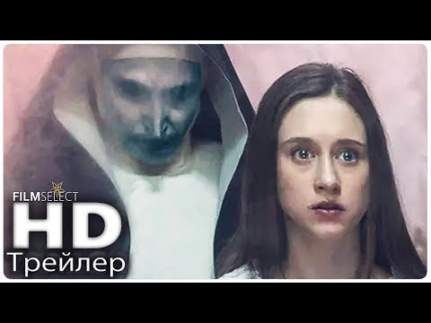 Проклятие монахини: фичуретка + Русский Трейлер (2018)