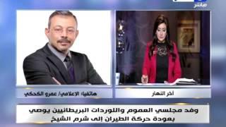اخر النهار - الاعلامي عمرو الكحكي يشرح  لقائة مع وفد مجلسي العموم واللوردات البريطانيين اليوم