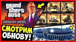 СМОТРИМ ОБНОВЛЕНИЕ ARENA WAR ДЛЯ GTA 5 ONLINE! / ПОЛНЫЙ ОБЗОР НОВОГО DLC! / ТРАТИМ $50,000,000
