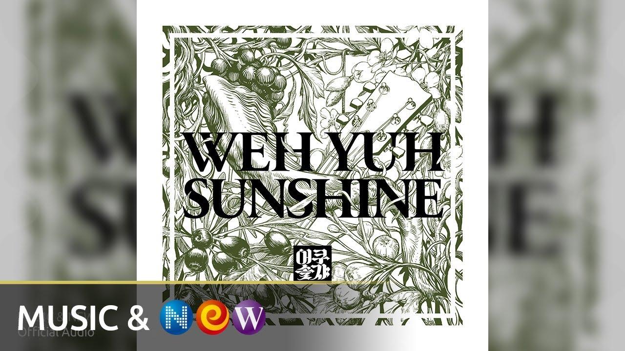 ACOUSOLJAH(어쿠솔쟈) - Weh yuh sunshine (Official Audio)