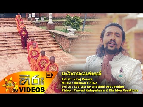 Thathagathayanane - Viraj Perera | [www.hirutv.lk]