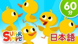 5わのアヒル こどものうたメドレー「Five Little Ducks + More」| こどものうた | Super Simple 日本語 thumbnail