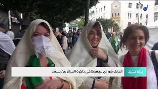 الحايك ضد بوتفليقة..الجزائريات يرتدين الحايك خلال مظاهرات رفض العهدة الخامسة