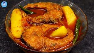 Alu Diye Rui Macher Jhol || Fish Curry Recipe
