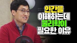 제목: 떨림과 울림 / 저자: 김상욱 / 출판사: 동아시아 영상 썸네일