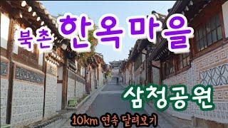 옛 한양 서울의 전통 …