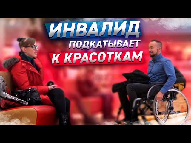 ИНВАЛИД ПОДКАТЫВАЕТ К ДЕВУШКАМ \ ПИКАП ПРАНК