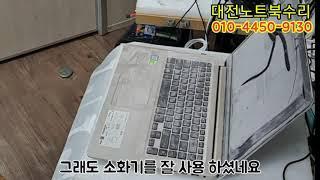 대전노트북수리 화재난 …