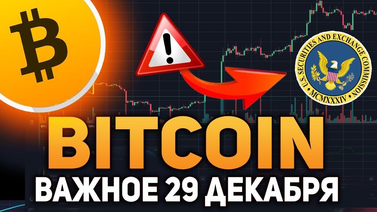 биткоин цена на 2019 год