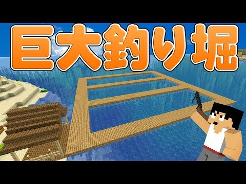 【カズクラ】巨大釣り堀出来ました!マイクラ実況 PART317