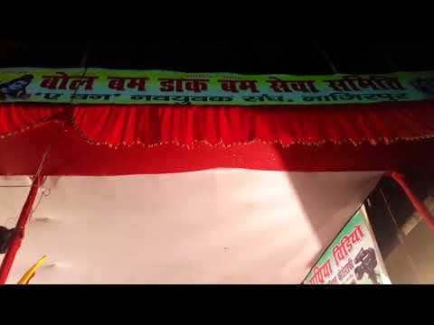Mohan Raj bol bom Nazirpur 2018