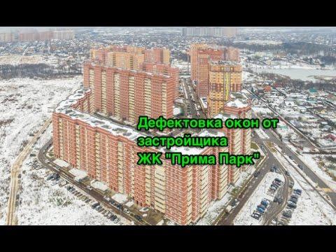 Квартиры в новостройках Подмосковья: купить квартиру в
