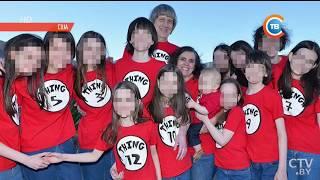 Мнение соседей: в США супруги Терпены держали на цепи 13 детей | Назначен залог в 9 млн. долларов