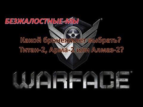 Warface. Какой бронежилет выбрать? И надо ли платить за Титан-2?