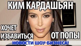 Ким Кардашьян хочет избавиться от самой аппетитной части своего тела