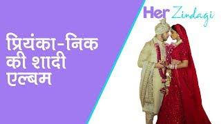 प्रियंका-निक की शादी की यादगार तस्वीरें Priyanka nick marriage memorable pictures