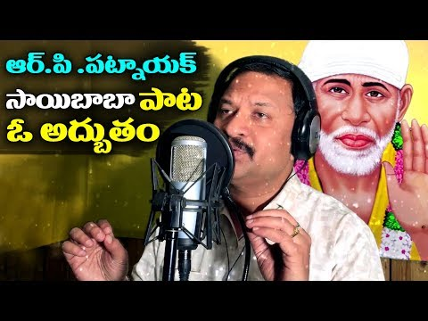 RP Patnaik Sai Baba Special Song - Sri Vassnth - Volga Videos 2018