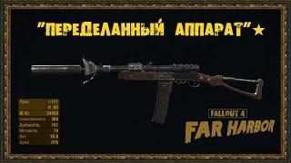 Fallout 4 Far Harbor - Уникальное оружие - Переделанный аппарат