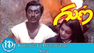 Kammani Ee Premalekhani Song - Guna Telugu Movie Song || Kamal Haasan, Ilaiyaraaja