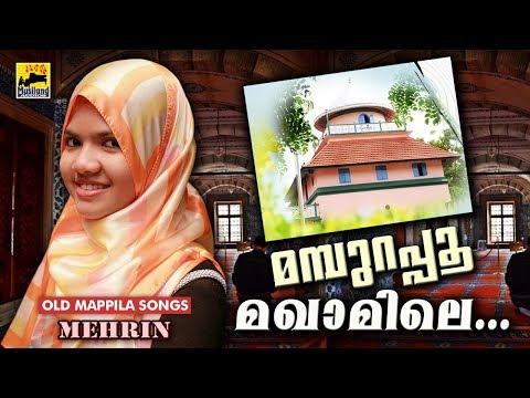 മമ്പുറപ്പൂ മഖാമിലെ | മെഹ്റിൻ പാടുന്നു | Old Is Gold Mappila Songs | Mehrin | Mappila Pattukal