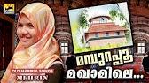 Super Mega Hit Mappila Islamic Song : PORINKAL : Lyrics O M