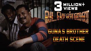 VADACHENNAI Guna's Brother Death Scene | Dhanush | Ameer | Andrea Jeremiah | Vetri Maaran