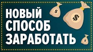 Новый способ заработка денег в интернете на сайте blizzard.space
