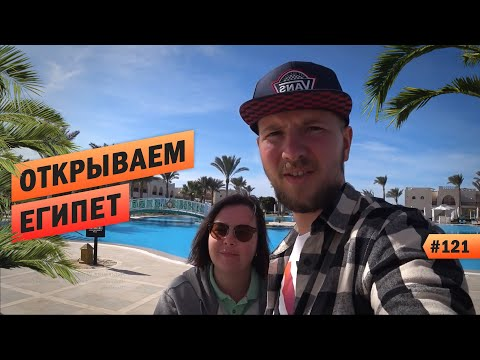 видео: ОТКРЫВАЕМ ЕГИПЕТ 2019  - HILTON MARSA ALAM