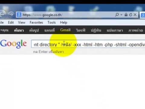 การค้นด้วย google ขั้นสูง