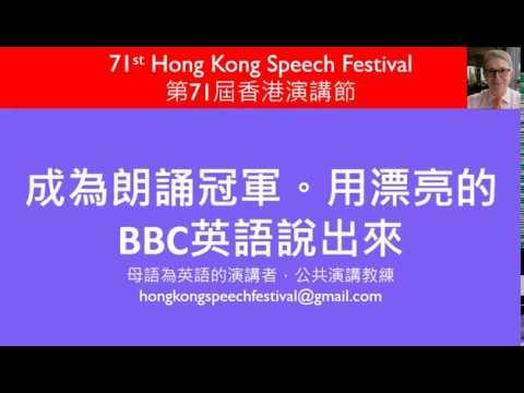 71st-hong-kong-schools-speech-festival-list-of-poems;-第71屆香港演講節,詩集-bbc-english