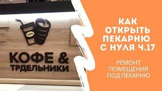 Как открыть пекарню с нуля ч.17 (ремонт помещения 3)