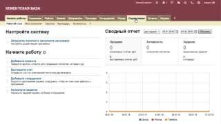 Создание таблицы в CRM