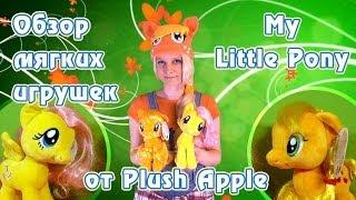 Обзор мягких игрушек My Little Pony от Plush Apple