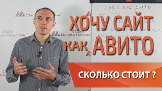 Как создать свой сайт объявлений типа Авито? Сколько стоит копия avito?  — Максим Набиуллин