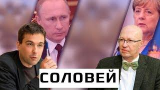 Валерий Соловей: о здоровье Путина, сходстве Меркель с президентом России и новой перестройке