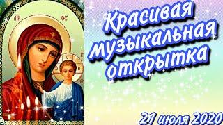 День явления иконы Божией Матери