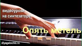 Видеоурок на синтезаторе Опять метель