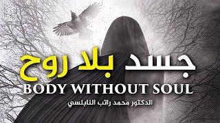 جسد بلا روح _ من أروع مقاطع النابلسي Body Without Soul