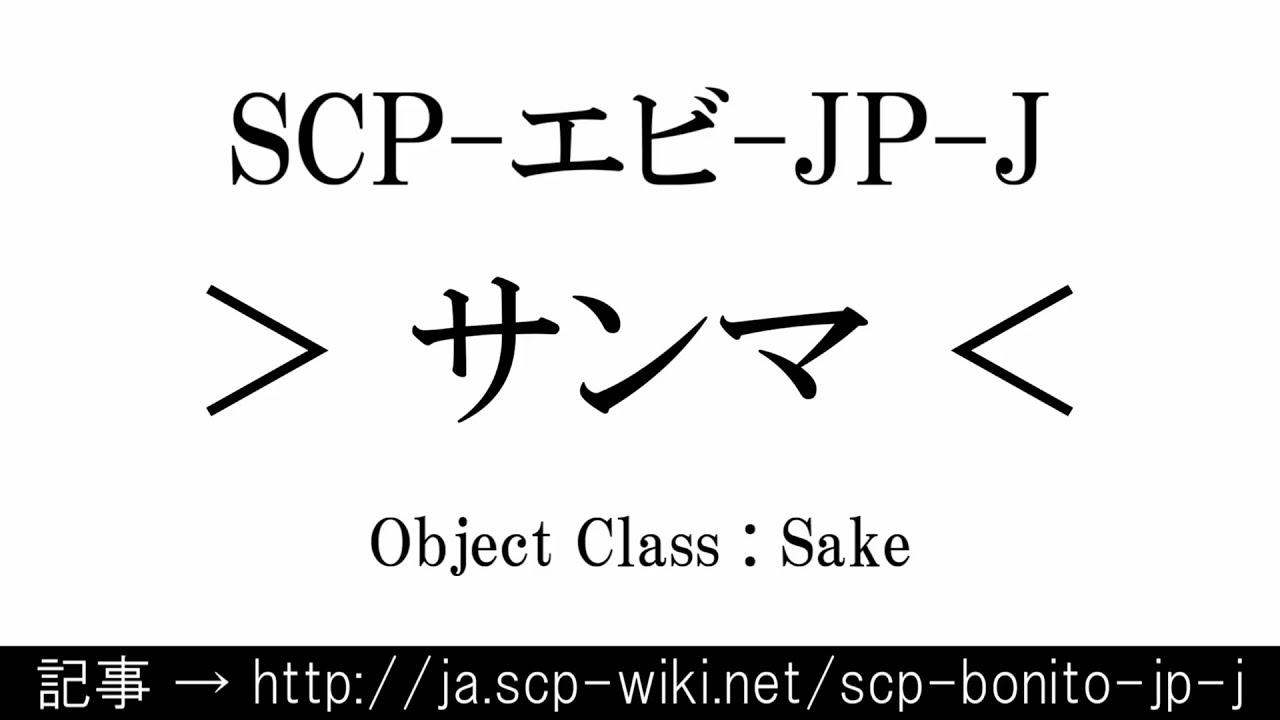 15秒でわかるSCP-エビ-JP-J
