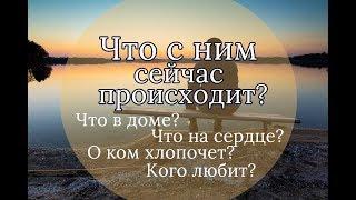 ЧТО С НИМ СЕЙЧАС ПРОИСХОДИТ? ЧТО В ДОМЕ? ЧТО НА СЕРДЦЕ? О КОМ ХЛОПОЧЕТ? КОГО ЛЮБИТ?