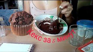 Первое видео / Проверка рецепта от Софы Купер/ Кекс за пять минут