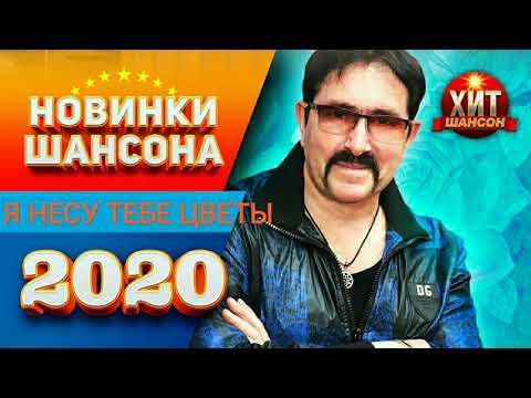 А Я НЕСУ ТЕБЕ ЦВЕТЫ  ШАНСОН 2020 ВЛАДИМИР ЖДАМИРОВ