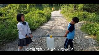 """2019 전라북도 청소년사회참여동아리  """"그린지역대"""""""