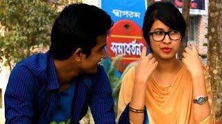 Bangla short film||Valobashar Sondhikkhon||ভালোবাসার সন্ধিক্ষণ||Directed by Sopnil Pronab||MBSTU