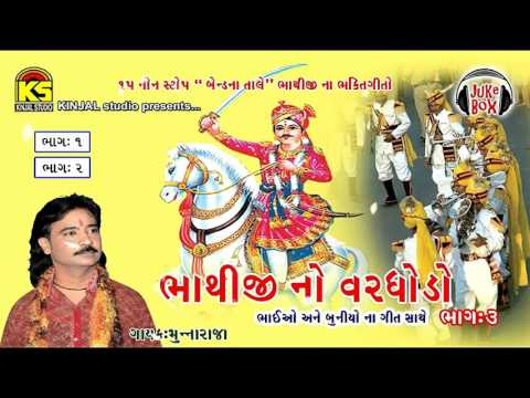 Bhathiji No Varghodo   Vol - 03   Munna Raja 15 Nonstop Hits Dhamal Song    Audio JUKEBOX