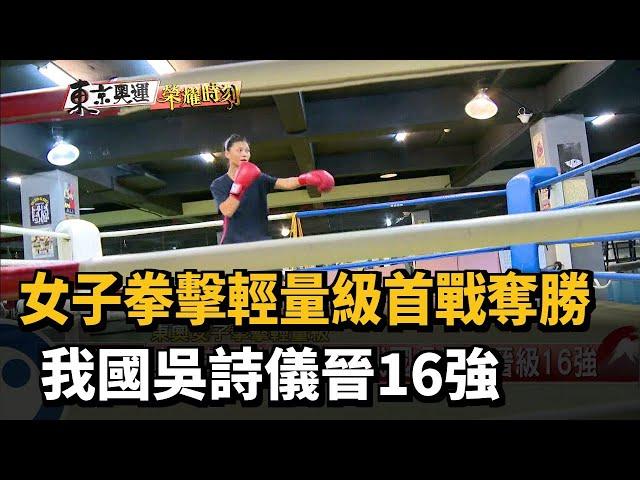 女子拳擊輕量級首戰奪勝 我國吳詩儀晉16強-民視新聞