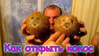 Семья Бровченко. Пробуем кокосы, впечатление, как правильно их открывать. (05.17г.)