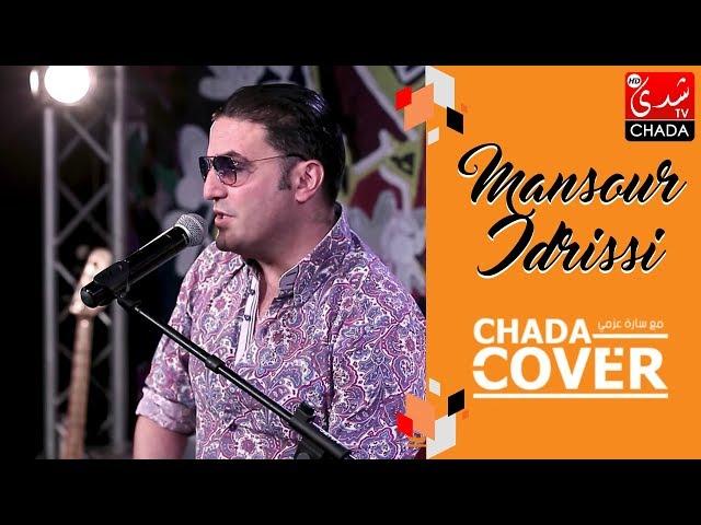 CHADA COVER EP 39 : Mansour Idrissi - الحلقة الكاملة